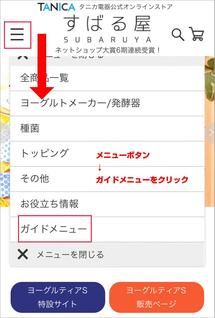 マイページの使い方の説明スマーフォン用