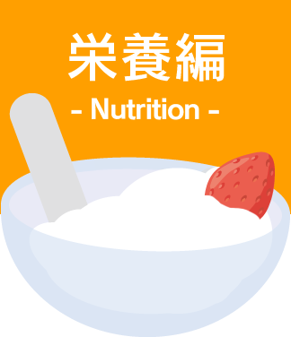 栄養×ヨーグルト
