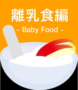 離乳食×ヨーグルト