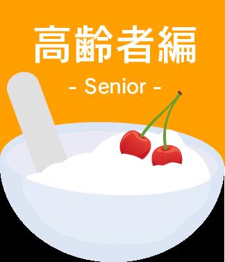 高齢者×ヨーグルト