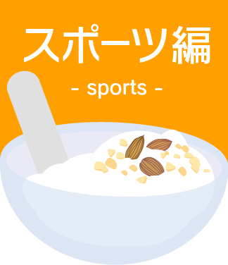 スポーツ×ヨーグルト