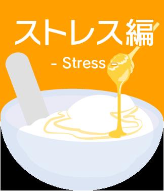 ストレス×ヨーグルト