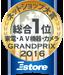 ネットショップ大賞2016grandprix