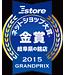 ネットショップ大賞2015grandprix