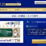 ネットショップ大賞2016グランプリ カテゴリ賞(家電・AV機器・カメラ部門)を受賞!