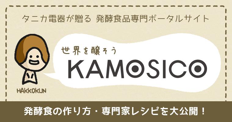 """発酵食専門サイト""""KAMOSICO"""""""