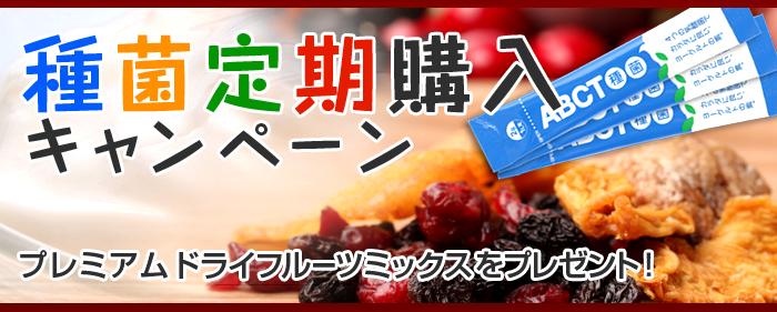 ABCT種菌定期購入キャンペーン