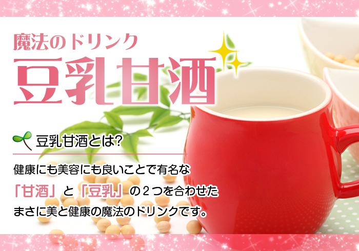魔法のドリンク 豆乳甘酒