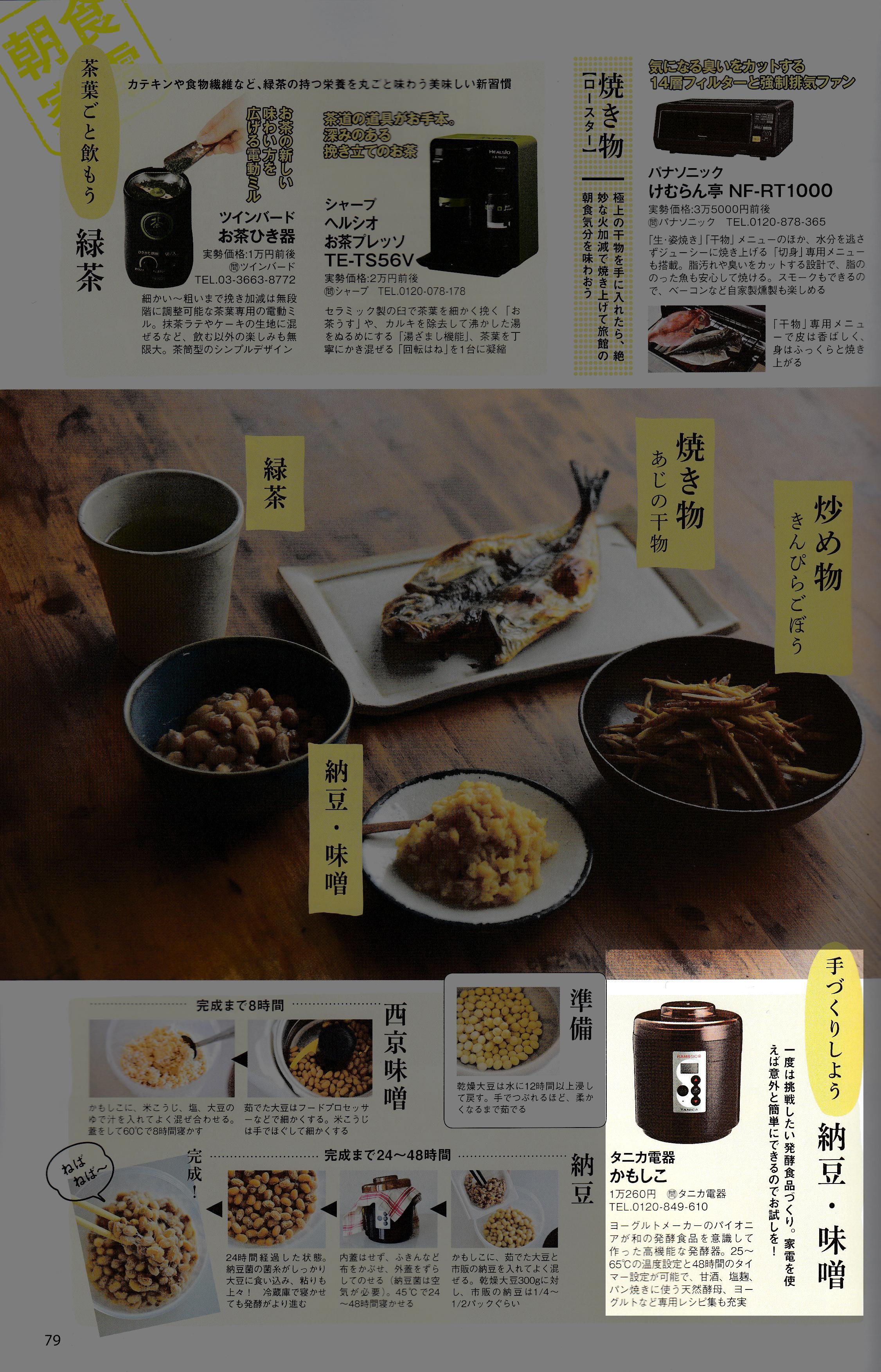 「GoodsPress」2017年5月号に掲載にKAMOSICO