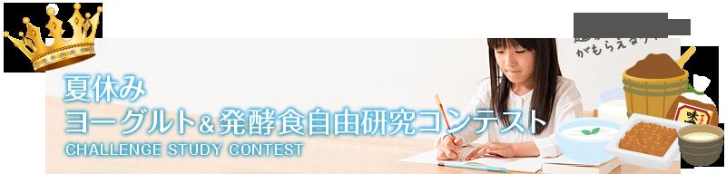 夏休みヨーグルト&発酵食自由研究コンテスト