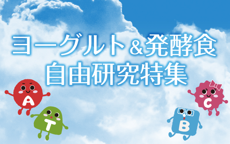 ヨーグルト&発酵食自由研究特集!