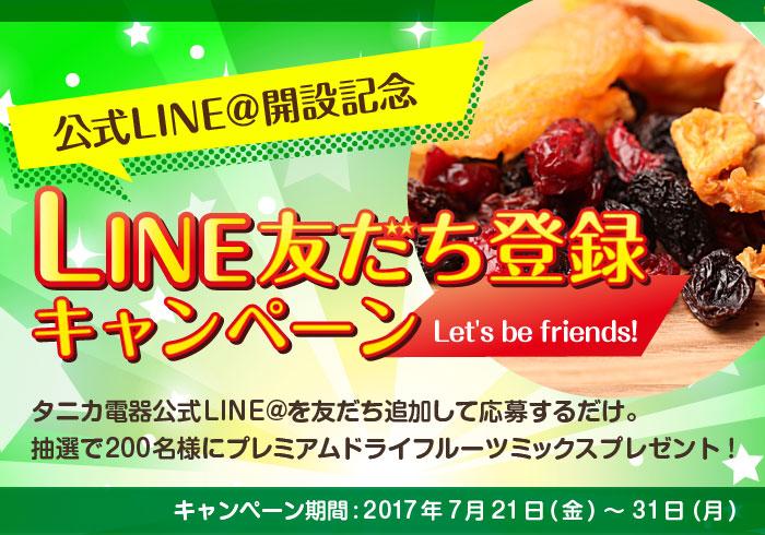 linefriendsp