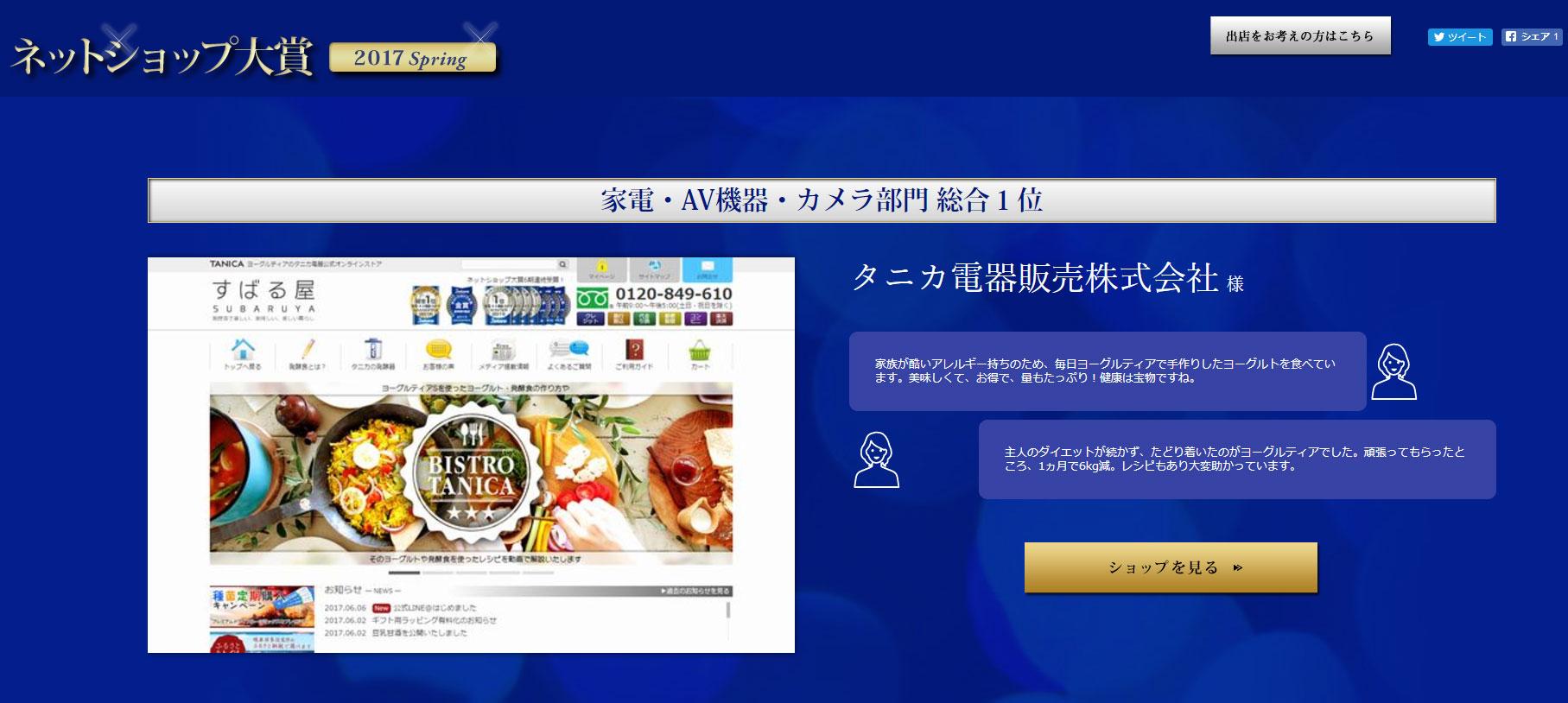 ネットショップ大賞2017 spring 家電・AV機器・カメラ部門総合1位受賞!