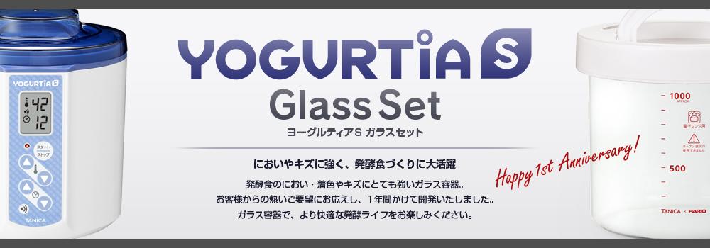 ヨーグルティアSガラスセット