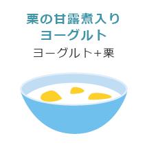 栗の甘露煮入りヨーグルト ヨーグルト+栗