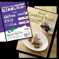ヨーグルト種菌お試しセット&Cooking book