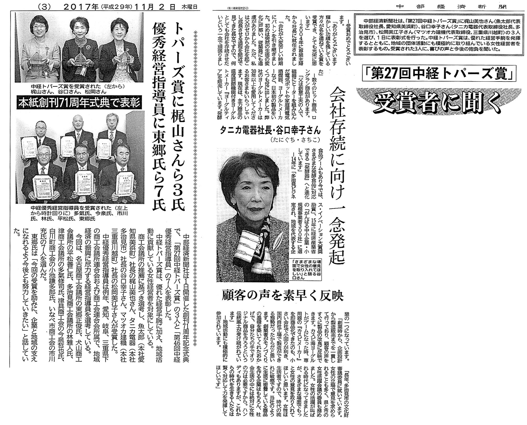 中部経済新聞「第27回中経トパーズ賞」掲載記事