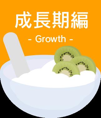成長期×ヨーグルト