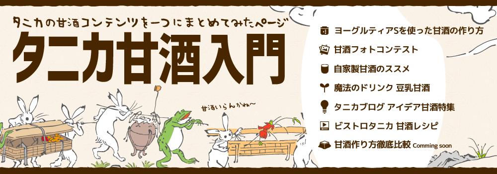 タニカ甘酒入門