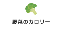 野菜のカロリー