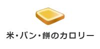 米・パン・餅のカロリー
