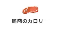 豚肉のカロリー