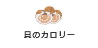 貝のカロリー