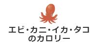エビ・カニ・イカ・タコのカロリー