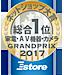 ネットショップ大賞2017grandprix