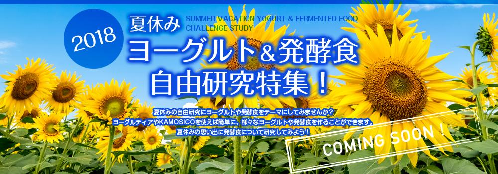夏休みCommingsoon