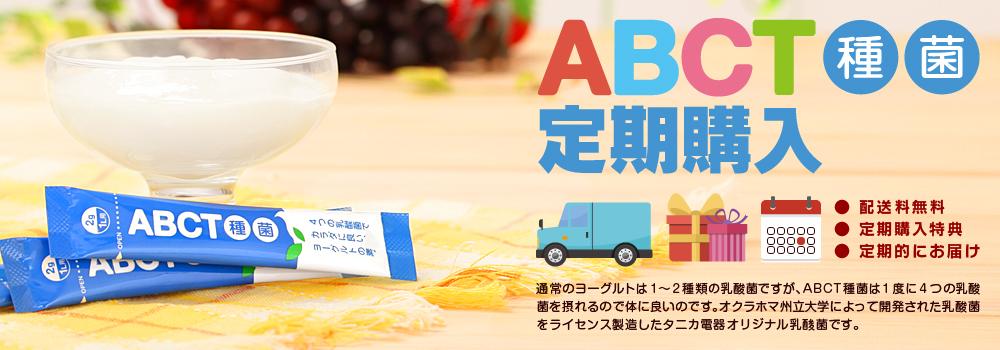 ABCT種菌定期購入バナー