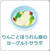 りんごとほうれん草のヨーグルトサラダ