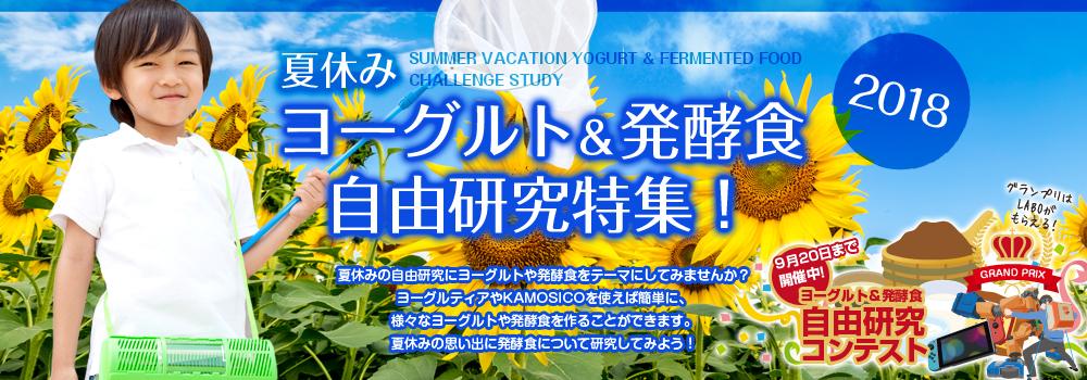 夏休み ヨーグルト&発酵食 自由研究特集!2018