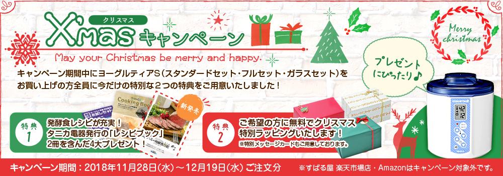 クリスマスキャンペーン1