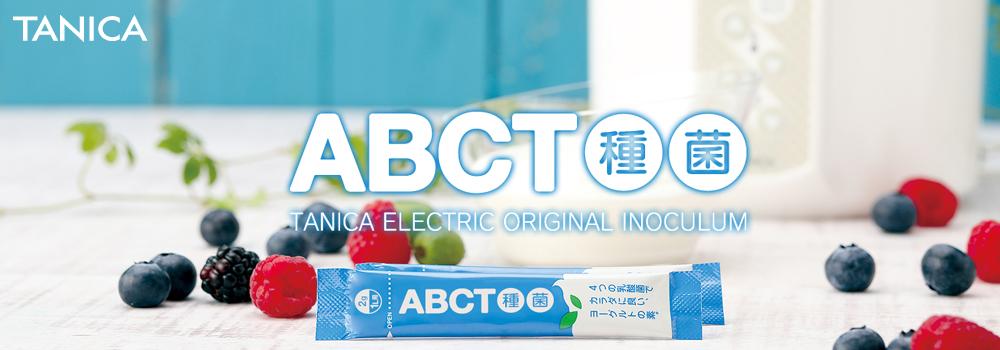 ABCT種菌特設ページ