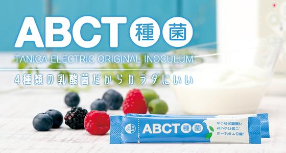 ABCT特設サイト