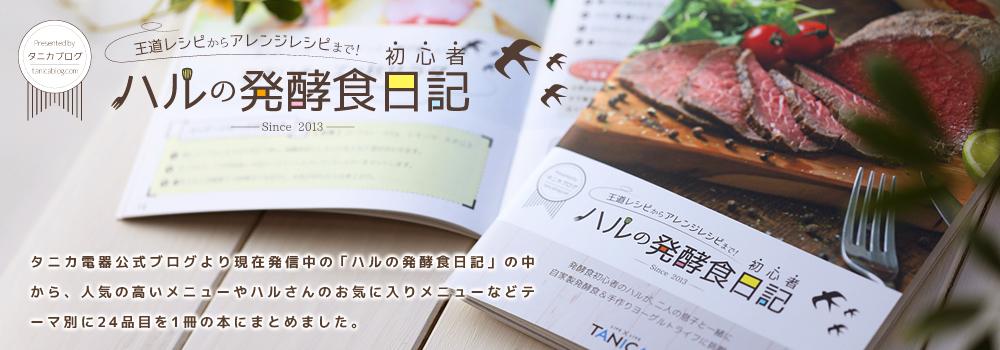 タニカブログレシピ集「ハルの発酵食日記」
