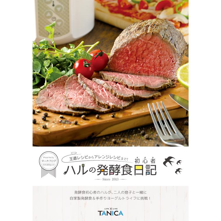 ハルの発酵食日記