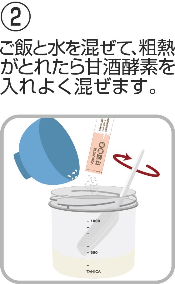 甘酒酵素の作り方