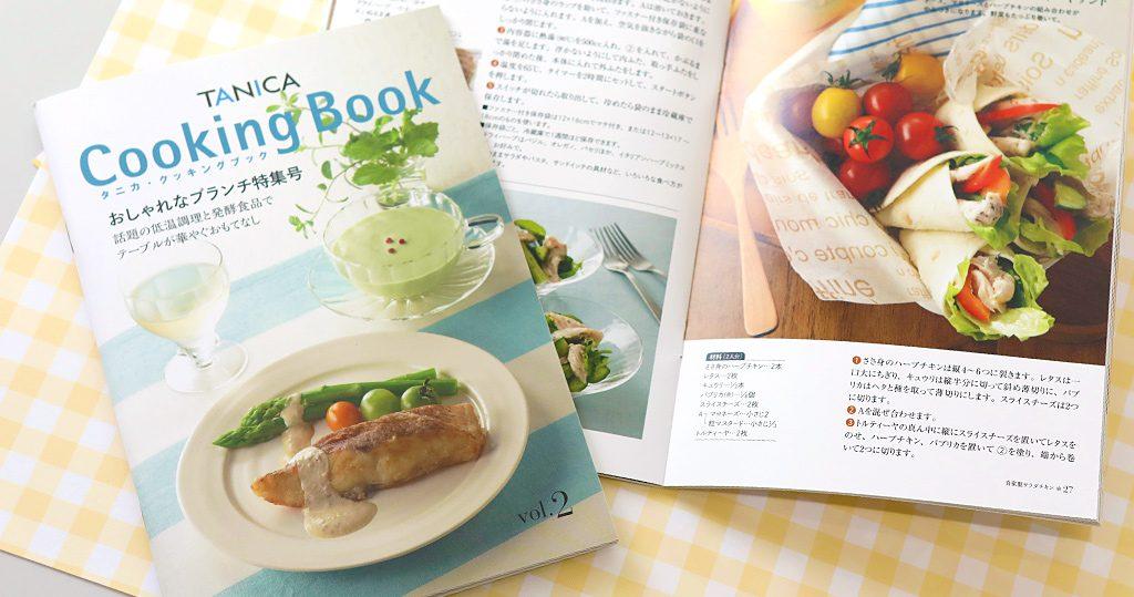 クッキングブック Vol.2