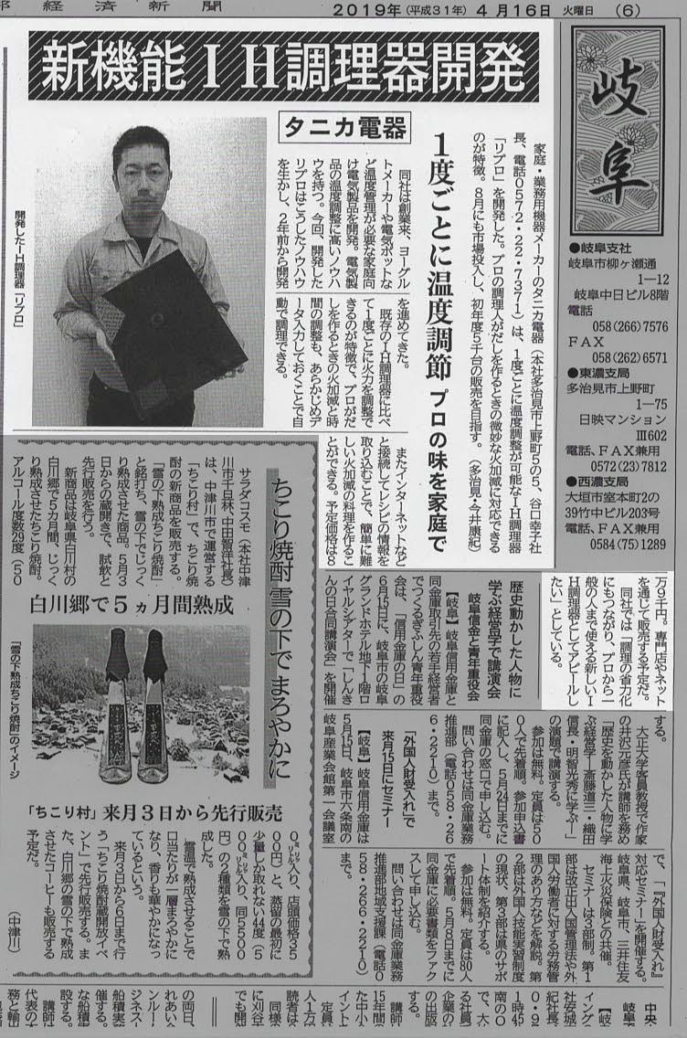 「中部経済新聞」に掲載