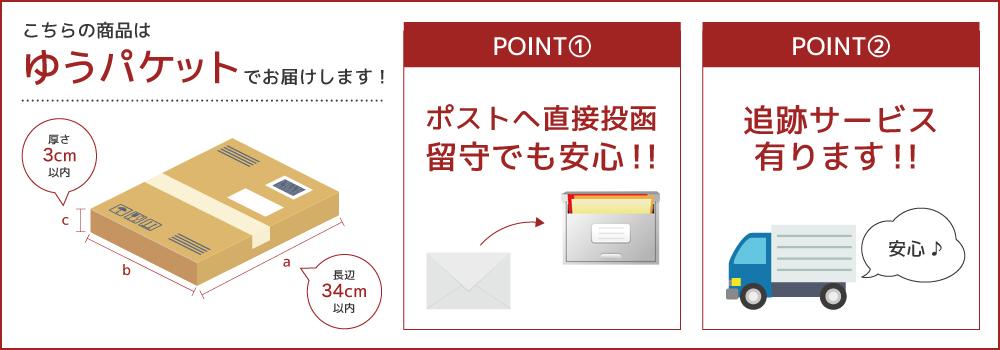 この商品はゆうパケットによる配送となります
