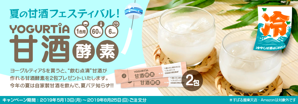 夏の甘酒プレゼント