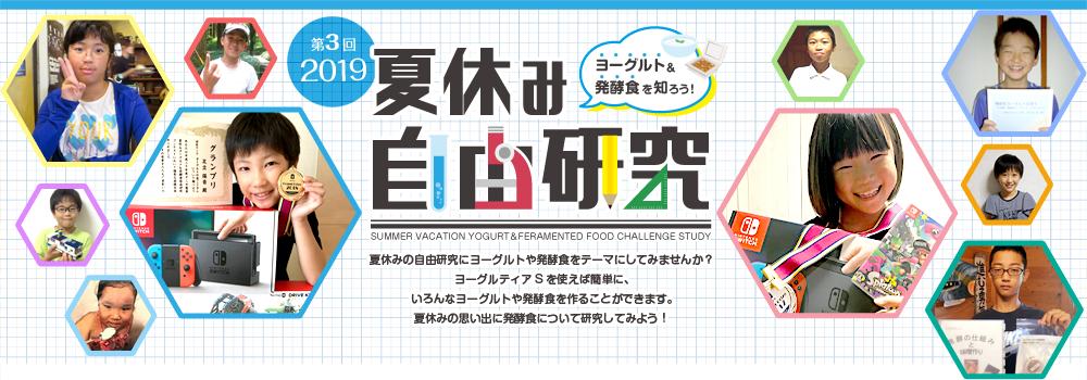 夏休み ヨーグルト&発酵食 自由研究特集!2019