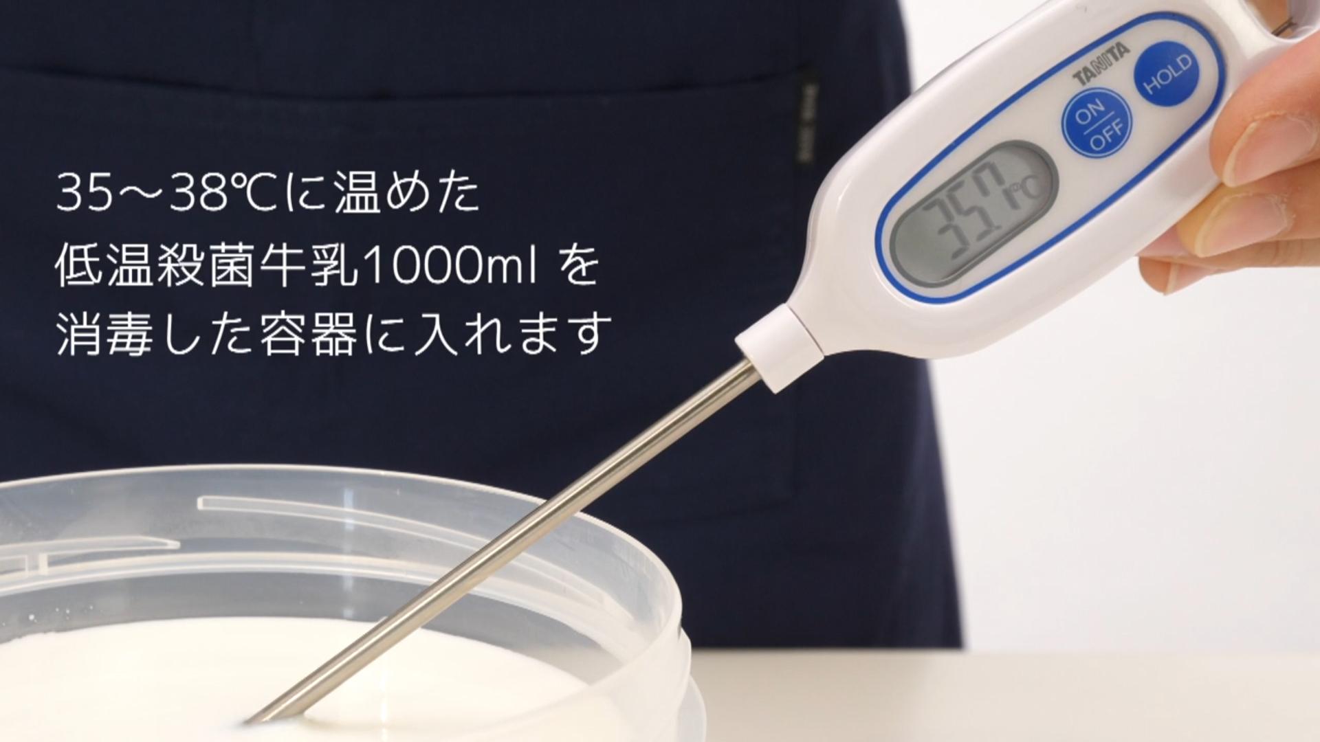分量の牛乳と生クリームを混ぜて、電子レンジか鍋で温めます。温度計を使って35℃~38℃にします。※温めすぎた場合は、冷ましてから次の工程に進んでください。