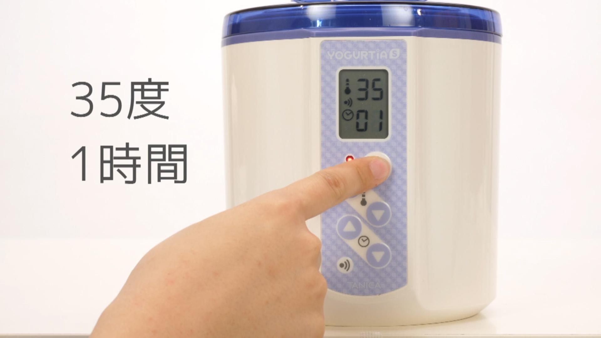 2 にヨーグルト35gを加えよく混ぜます。内容器のふたをしめ発酵器に入れ、温度を35℃、タイマーを1時間にセットし、発酵させます。