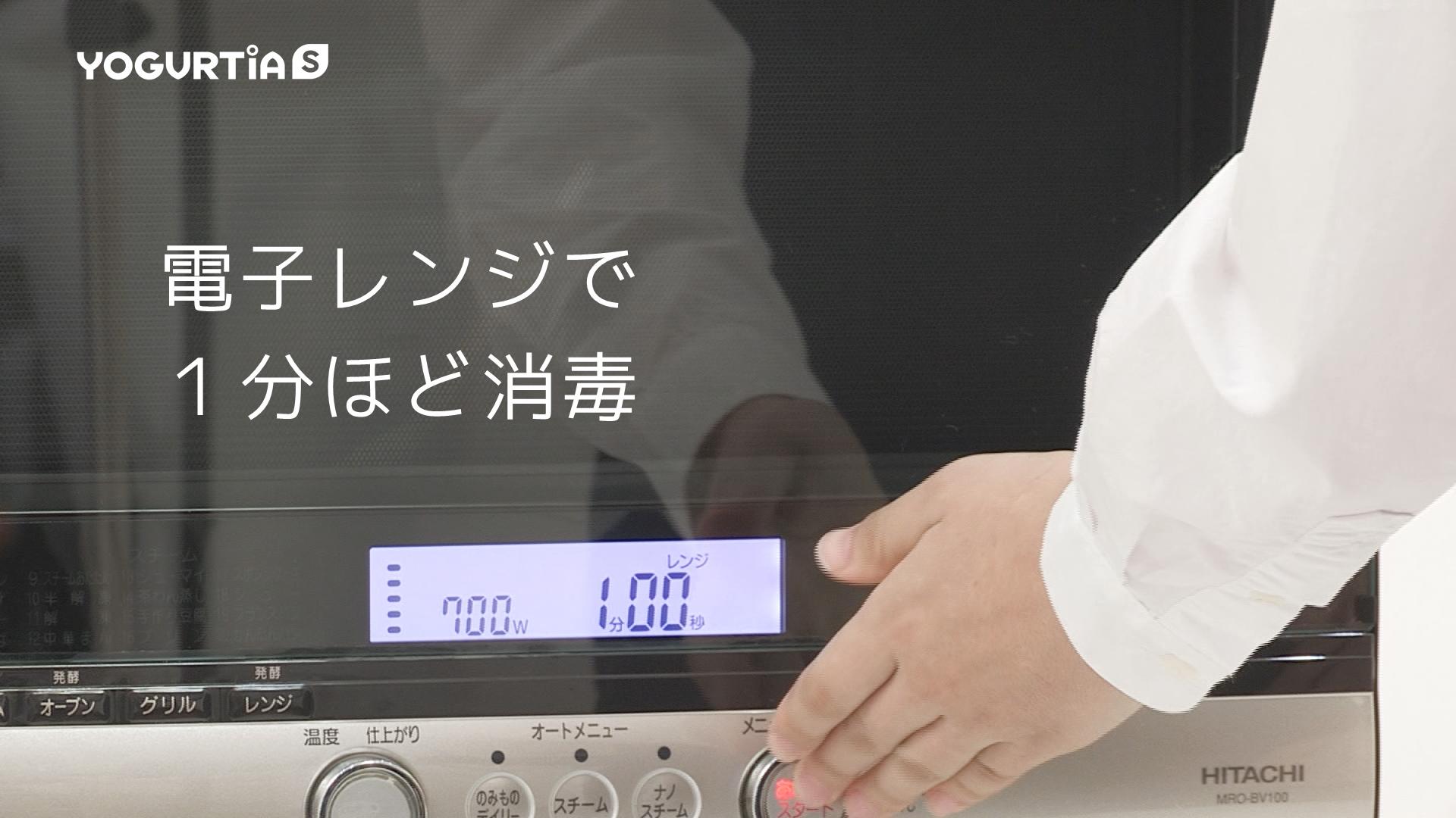 内容器・内ふた・スプーンを電子レンジまたは熱湯で消毒します。※消毒方法は、発酵器の取扱説明書をご参照ください。
