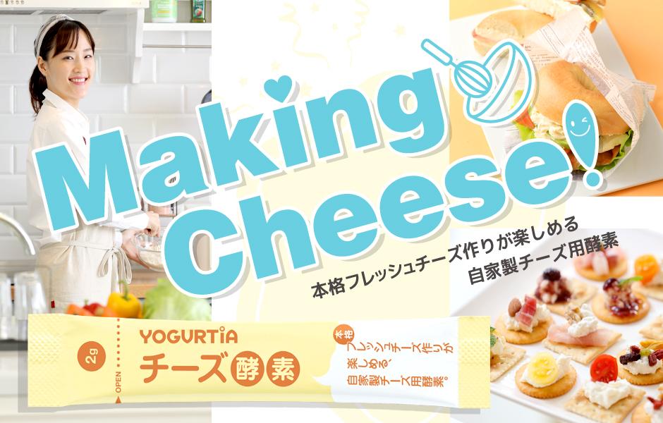 """チーズ酵素特設ページ公開しました!"""""""