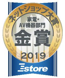 ネットショップ大賞2019
