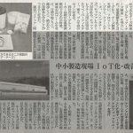 日刊工業新聞に掲載 2020年4月27日